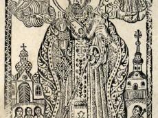 Drzeworyt z XIX wieku ( ze zbiorów Muzeum Etnograficznego Seweryna Udzieli w Krakowie)
